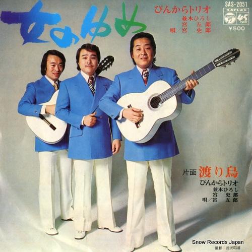 PINKARA TRIO onna no yume SAS-2051 - front cover