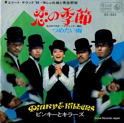 PINKY AND KILLERS - koi no kisetsu - 45T x 1