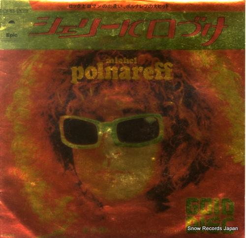 POLNAREFF, MICHEL tout tout pour ma cherie ECPB-203 - front cover