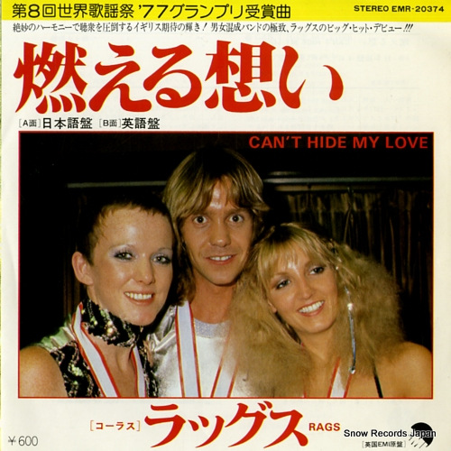 RAGS can't hide my love EMR-20374 - front cover