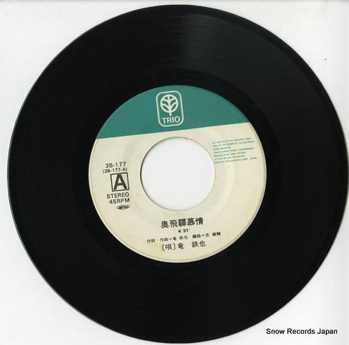 RYU, TETSUYA okuhida bojyo 3B-177 - disc