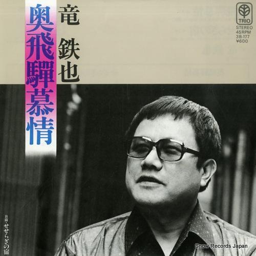 RYU, TETSUYA okuhida bojyo 3B-177 - front cover