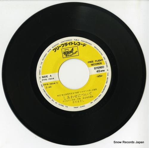 SADA, MASASHI shiawase ni tsuite FFR-1504 - disc