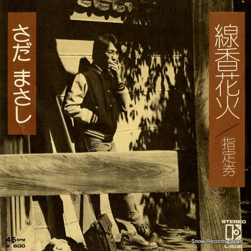 SADA, MASASHI senko hanabi L-50E - front cover