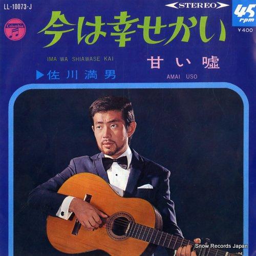 SAGAWA, MITSUO ima wa shiawase kai LL-10073-J - front cover