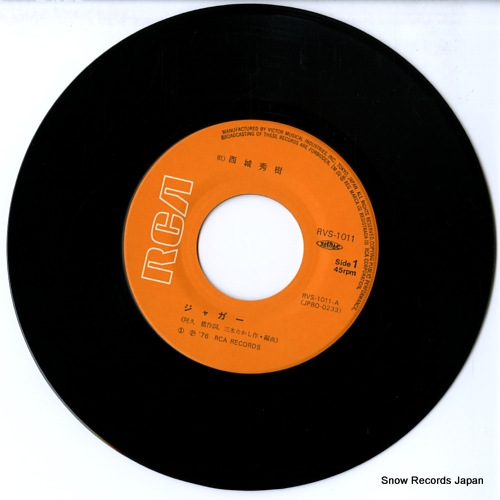 SAIJO, HIDEKI jaguar RVS-1011 - disc