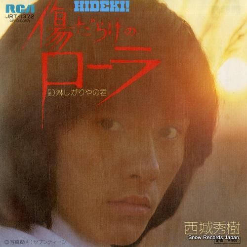 SAIJO, HIDEKI kizudarake no laura JRT-1372 - front cover