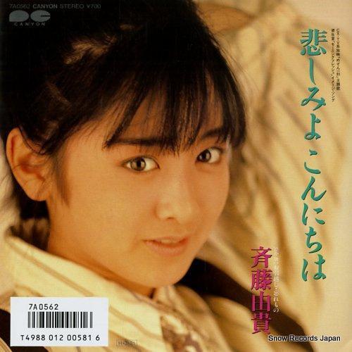 SAITO, YUKI kanashimiyo konnichiwa 7A0562 - front cover