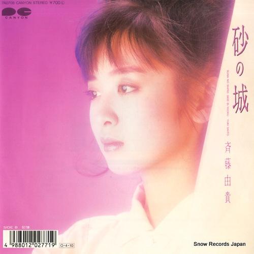 SAITO, YUKI suna no shiro 7A0708 - front cover