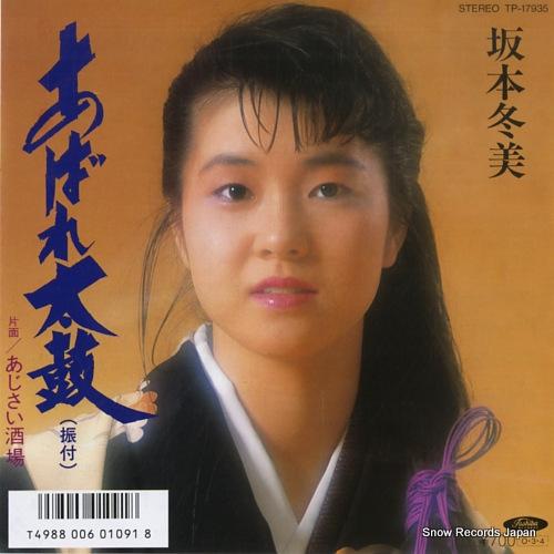 SAKAMOTO FUYUMI - abare daiko - 7'' 1枚