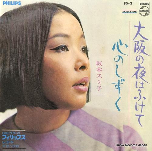 SAKAMOTO, SUMIKO kokoro no sizuku FS-3 - front cover