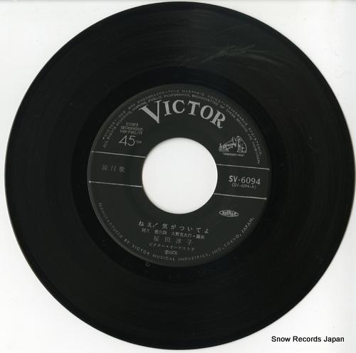 SAKURADA, JUNKO ne e kigatsuiteyo SV-6094 - disc