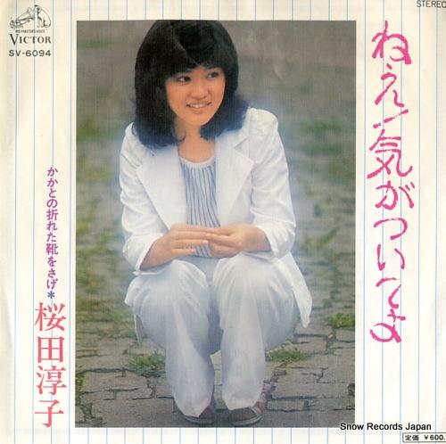 SAKURADA, JUNKO ne e kigatsuiteyo SV-6094 - front cover