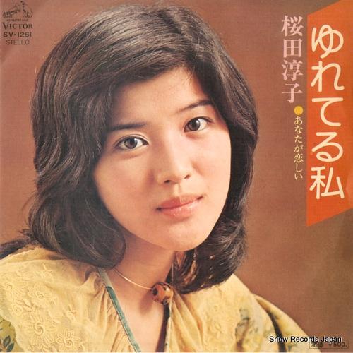 SAKURADA, JUNKO yureteru watashi SV-1261 - front cover