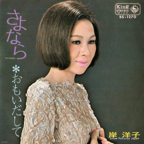 KISHI, YOKO sayonara BS-1270 - front cover
