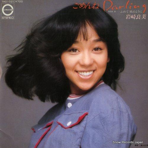 IWASAKI, YOSHIMI gomenne darling 7A0102 - front cover