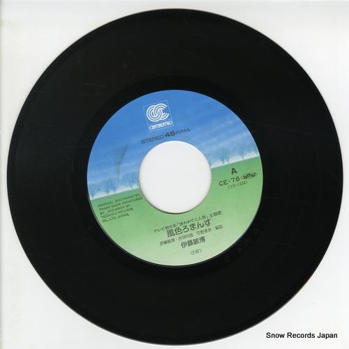 ITOH, TOSHIHIRO kazeiro romance CE-78 - disc
