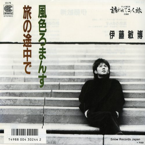 ITOH, TOSHIHIRO kazeiro romance CE-78 - front cover