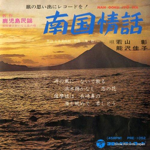 若山彰&能沢佳子 南国情話 PRE-1052