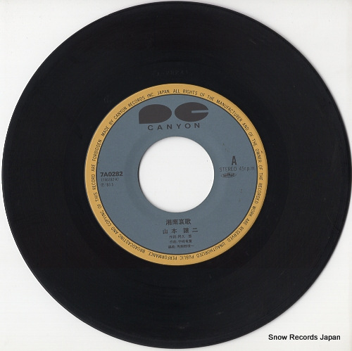 YAMAMOTO, GEORGE shouna aika 7A0282 - disc
