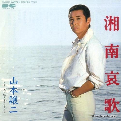 YAMAMOTO, GEORGE shouna aika 7A0282 - front cover
