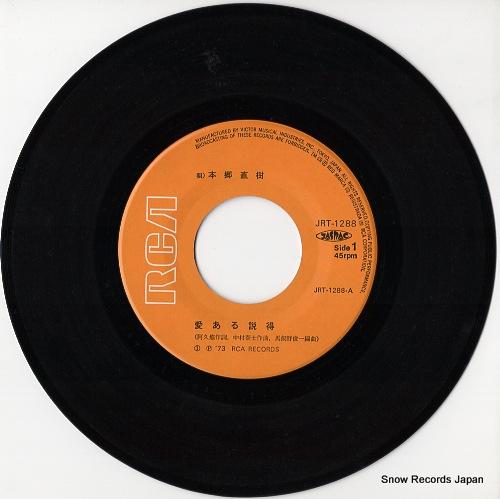 HONGO, NAOKI ai aru settoku JRT-1288 - disc