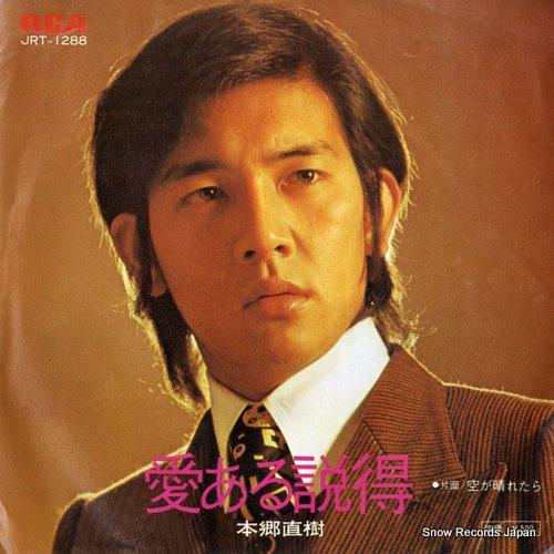 HONGO, NAOKI ai aru settoku JRT-1288 - front cover