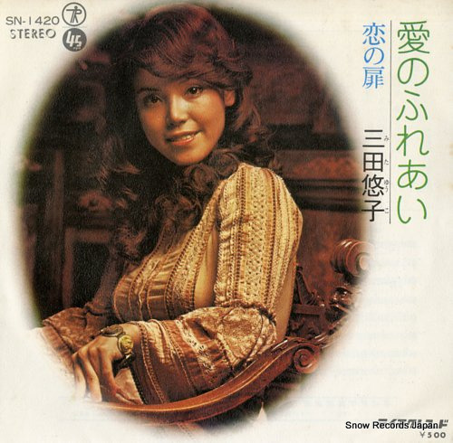 MITA, YUKO ai no fureai SN-1420 - front cover