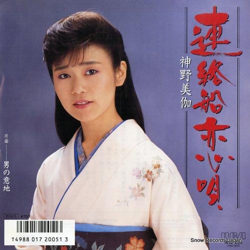 SHINNO, MIKA renrakusen koiuta RHS-253 - front cover