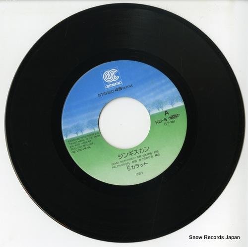 5 CARAT genghis khan in japanese HD-6 - disc