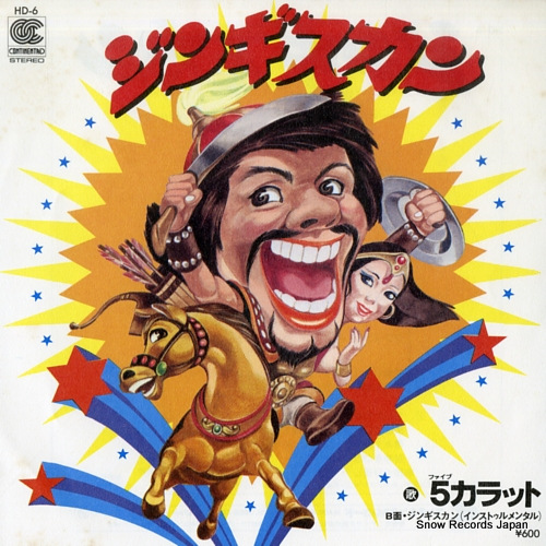 5 CARAT genghis khan in japanese HD-6 - front cover