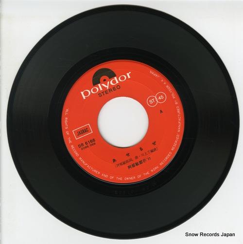 ABE, TOSHIRO aseruze DR6166 - disc