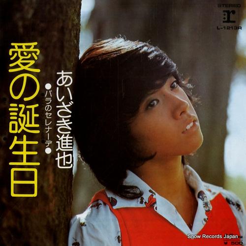 AIZAKI, SHINYA ai no tanjoubi L-1213R - front cover