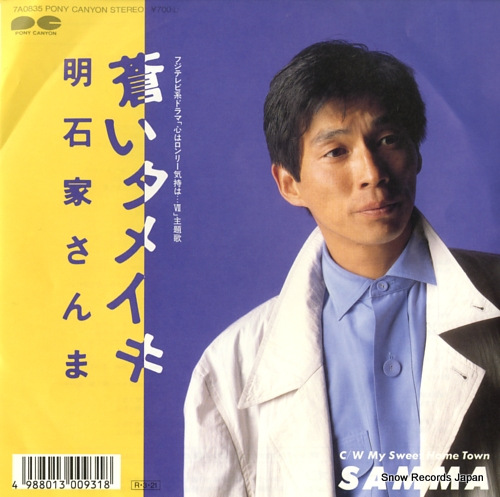 明石家さんま 蒼いタメイキ 7A0835