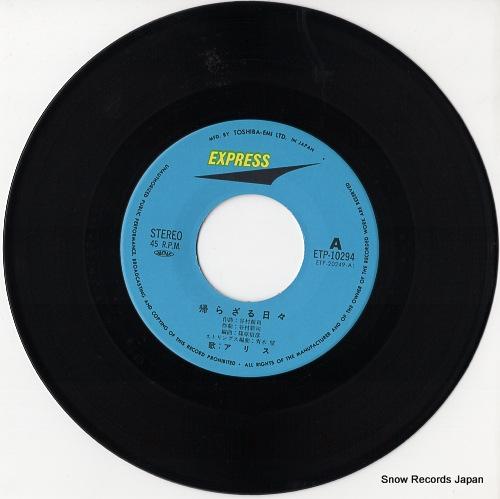 ALICE kaerazaru hibi ETP-10294 - disc