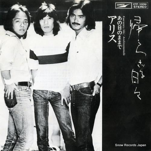 ALICE kaerazaru hibi ETP-10294 - front cover
