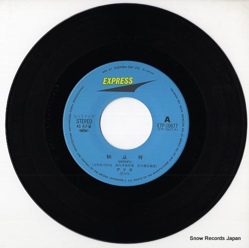 ALICE shushifu ETP-10677 - disc