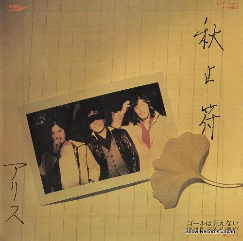 ALICE shushifu ETP-10677 - front cover