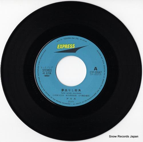 ALICE yume sarishi machikado ETP-10547 - disc