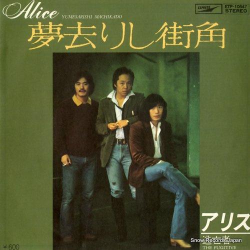 ALICE yume sarishi machikado ETP-10547 - front cover