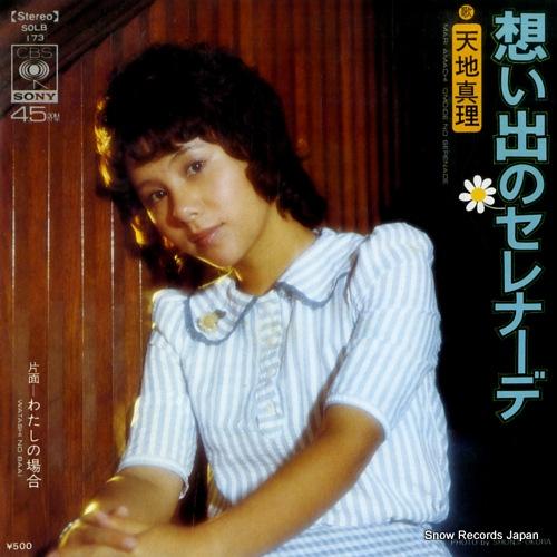 AMACHI, MARI omoide no serenade SOLB173 - front cover