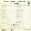 AMACHI, MARI sora ippai no shiawase SOLB80 - back cover