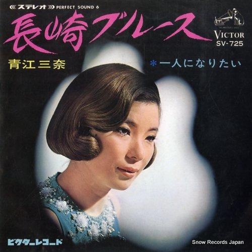 AOE MINA - nagasaki blues - 7'' 1枚