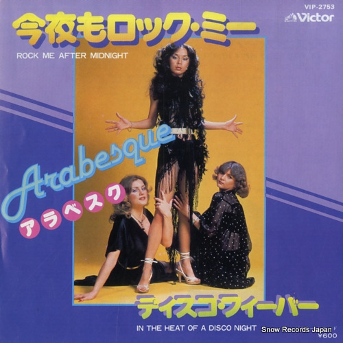 ARABESQUE rock me after midnight VIP-2753 - front cover