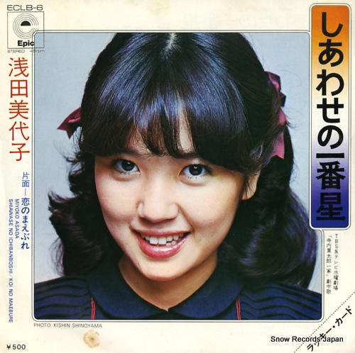 ASADA, MIYOKO shiawase no ichibanboshi ECLB-6 - front cover