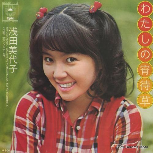ASADA, MIYOKO watashi no yoimachigusa ECLB-3 - front cover