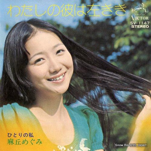 ASAOKA, MEGUMI watashi no kare wa hidarikiki SV-1147 - front cover