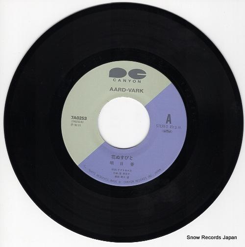 ASUKA hana nusubito 7A0253 - disc