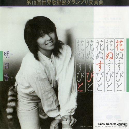 ASUKA hana nusubito 7A0253 - front cover