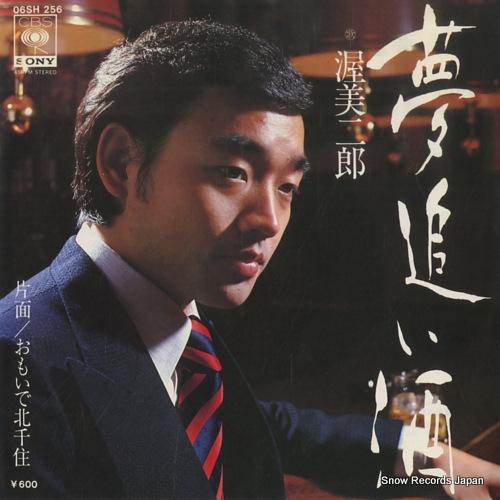 ATSUMI JIRO - yumeoizake - 45T x 1